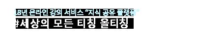 강지영 사이트 오픈