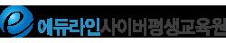 하단 에듀라인컴퍼니 로고